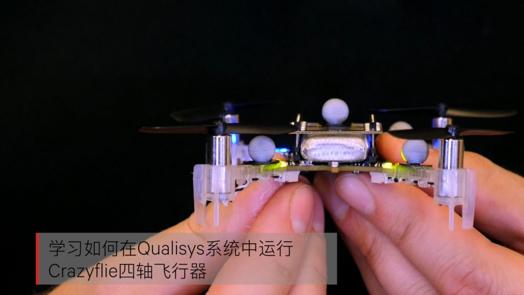 Qualisys工业控制/无人机/机器人
