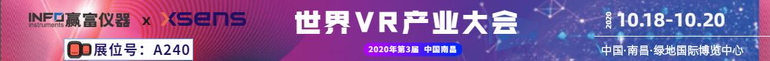 VR产业大会banner2