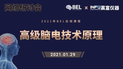 网络研讨会回顾|2021年BEL在线课堂:高级脑电技术原理