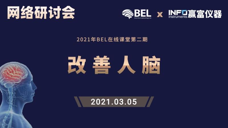 网络研讨会回顾|2021年BEL脑电在线课堂第二期:改善人脑